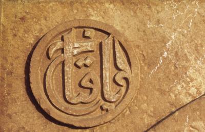 Comment écrire mon nom en lettres arabes Sparkly